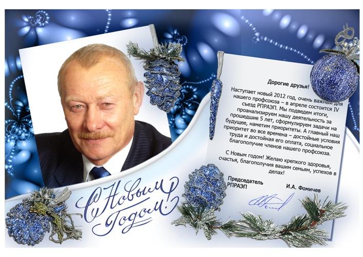Поздравление директора работников с новым годом
